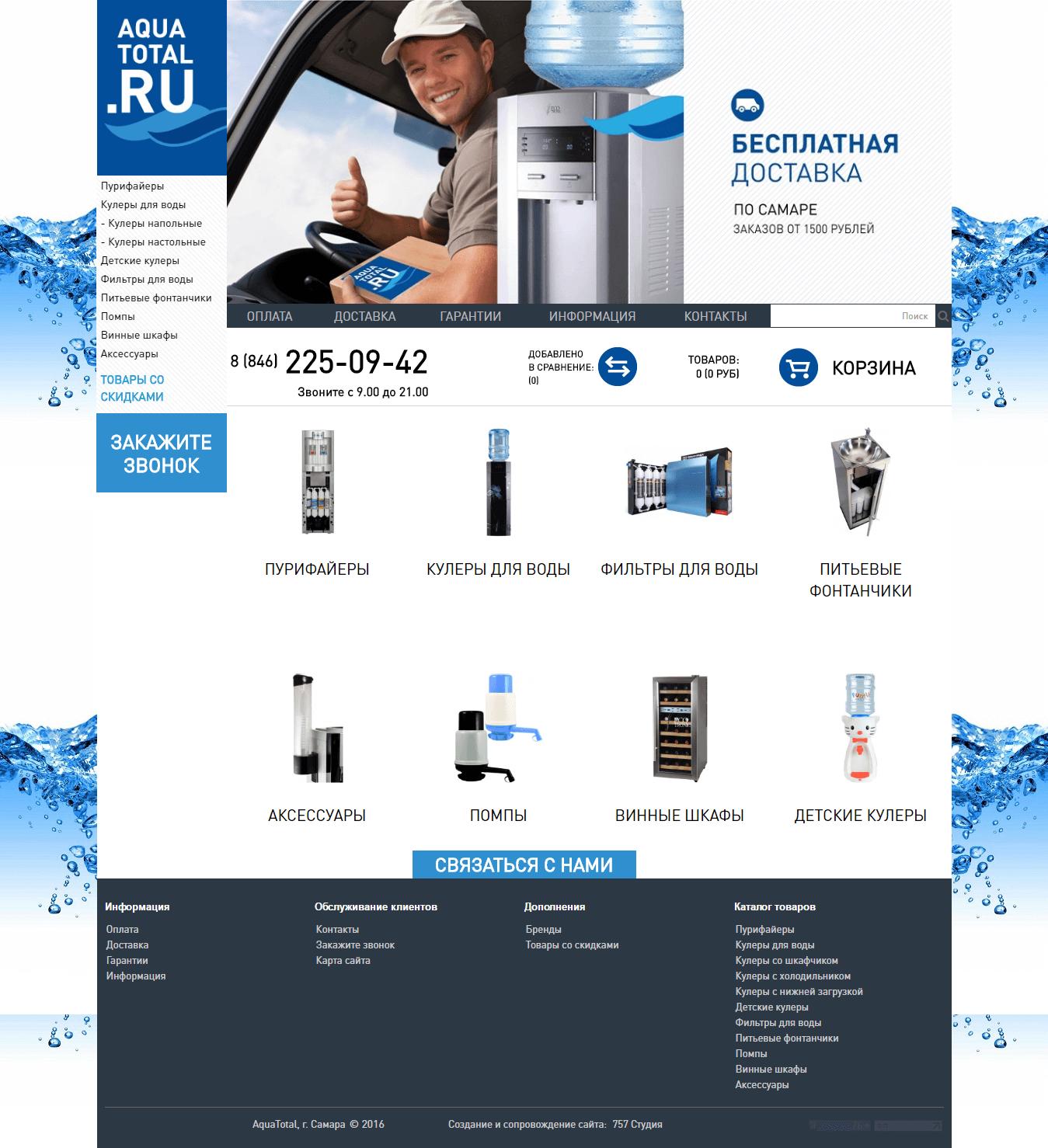 757studio.ru-AquaTotal.ru - Купить кулер для воды в Самаре