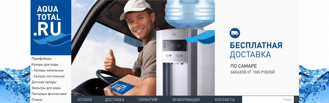 aquatotal.ru | ООО «Аквапроект»