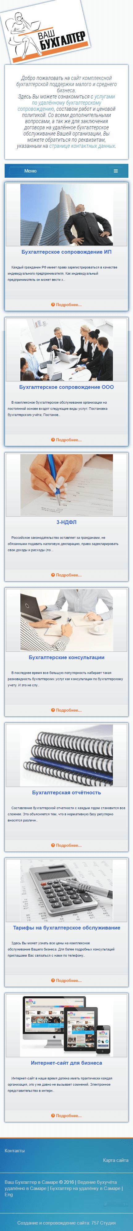 757buh.ru - Ваш Бухгалтер - mobile view