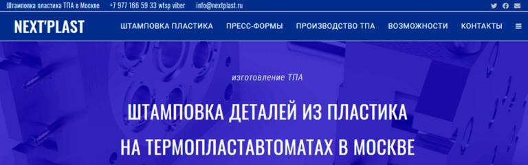 Read more about the article nextplast.ru | Литьё пластика в Москве