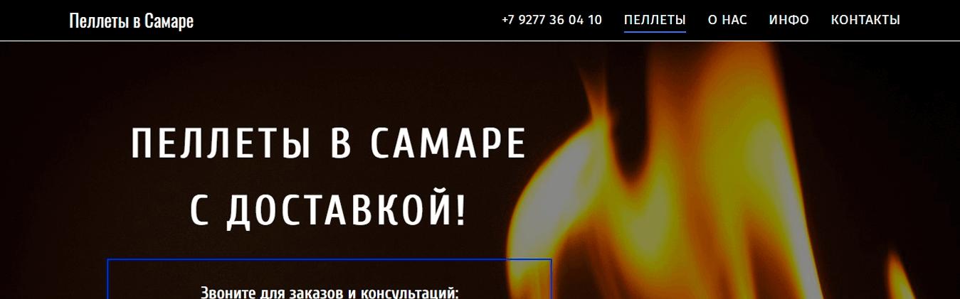 Read more about the article пеллетывсамаре.рф | Купить пеллеты в Самаре